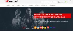Κριτική για το upsteroid.com
