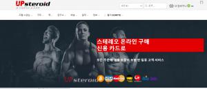 Upsteroid.com 리뷰
